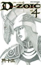 D-ZOIC 4 漫画