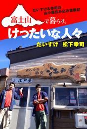 富士山で暮らす、けったいな人々 だいすけ&幸司の山小屋住み込み奮戦記
