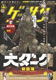 ゲッサン 2020年9月号(2020年8月12日発売)