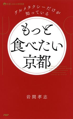 グルメタクシーだけが知っている もっと食べたい京都 漫画