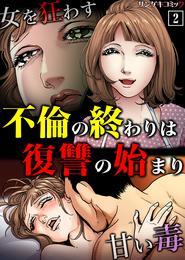 不倫の終わりは復讐の始まり~女を狂わす甘い毒【単行本】 2 冊セット 最新刊まで