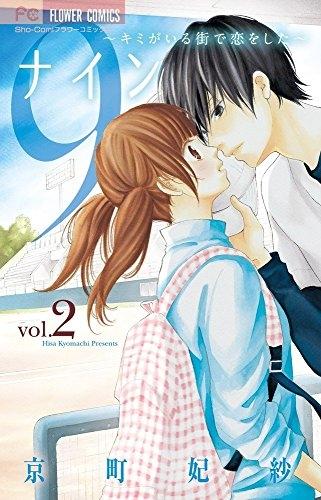 9〜キミがいる街で恋をした〜 漫画