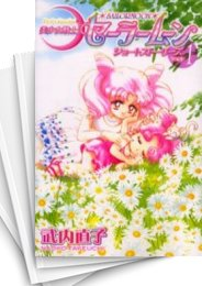 【中古】美少女戦士セーラームーン [新装版] ショートストーリーズ (1-2巻) 漫画
