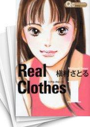 【中古】Real Clothes リアル・クローズ (1-13巻) 漫画