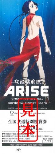 【映画前売券】攻殻機動隊ARISE border:3 Ghost Tears / 一般(大人) 漫画