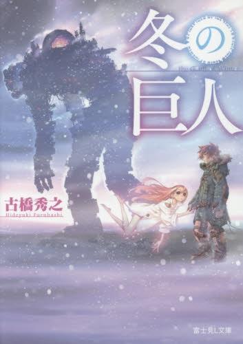 【ライトノベル】冬の巨人 漫画