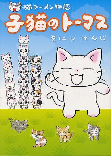 猫ラーメン物語 子猫のトーマス (1巻 全巻)
