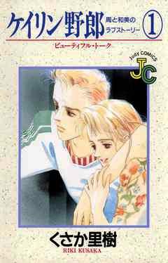 ケイリン野郎 周と和美のラブストーリー  (1-56巻 全巻) 漫画