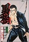 男樹 (1-6巻 全巻) 漫画