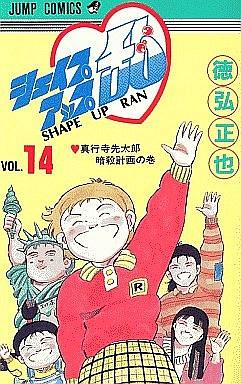 シェイプアップ乱 (1-14巻 全巻) 漫画