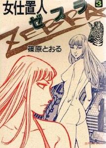 女仕置人ZEBRA 漫画