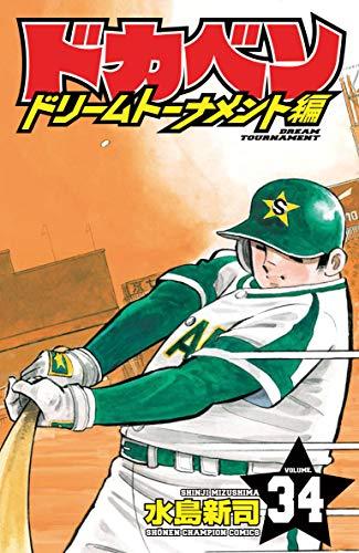 ドカベン ドリームトーナメント編 (1-34巻 全巻) 漫画