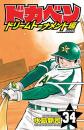 ドカベン ドリームトーナメント編 (1-27巻 最新刊)