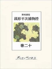 銭形平次捕物控 20 冊セット最新刊まで 漫画
