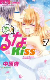 恋して!るなKISS 5 冊セット最新刊まで 漫画