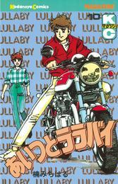 あいつとララバイ(10) 漫画