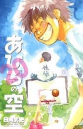 あひるの空(20) 漫画