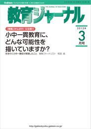 教育ジャーナル2015年3月号Lite版(第1特集) 漫画