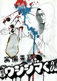 闇金ウシジマくん(14) 漫画