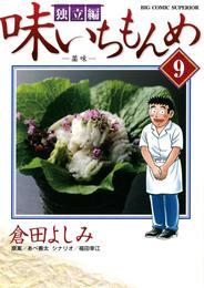 味いちもんめ 独立編(9) 漫画