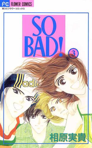 SO BAD! 漫画