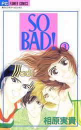 SO BAD!(3) 漫画