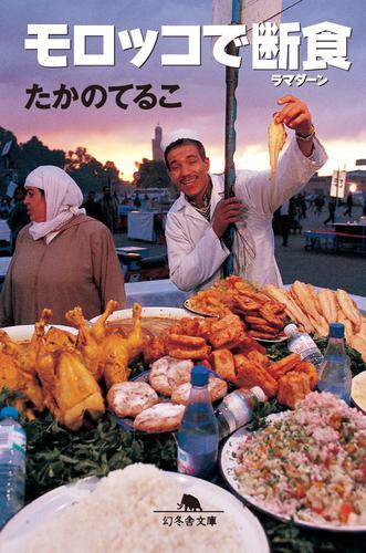 モロッコで断食 漫画