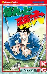なんと孫六(6) 漫画