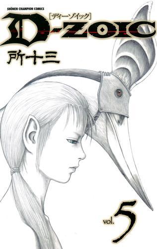 D-ZOIC 5 漫画