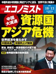 週刊エコノミスト 2015年 10/13号 漫画