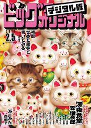 ビッグコミックオリジナル 2017年3号(2017年1月20日発売) 漫画