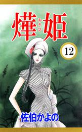 あき姫(12)