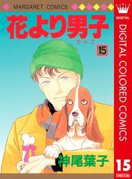 花より男子 カラー版 15 漫画