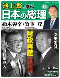 池上彰と学ぶ日本の総理 第12号 鈴木善幸/竹下登 漫画