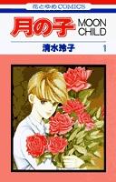 月の子 (1-13巻 全巻) 漫画