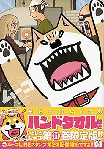 いとしのムーコ(11) ハンドタオル付き限定版 漫画