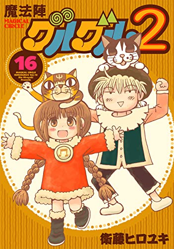 魔法陣グルグル2 (1-12巻 最新刊) 漫画