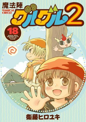 魔法陣グルグル2 (1-9巻 最新刊) 漫画
