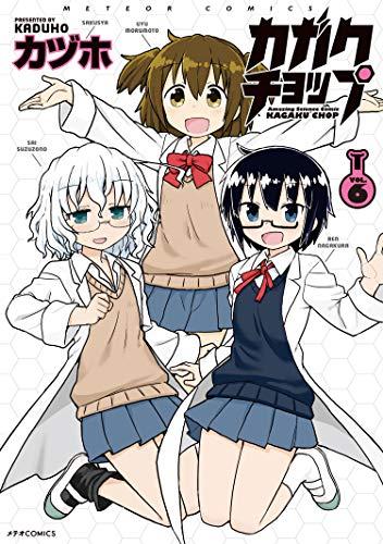 カガクチョップ (1-4巻 最新刊) 漫画