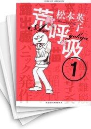 【中古】荒呼吸 (1-5巻 全巻)