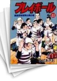 【中古】プレイボール [B6版ハードカバー] (1-11巻) 漫画