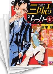【中古】三国志ジョーカー (1-5巻) 漫画
