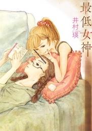 最低女神 (1巻 全巻)