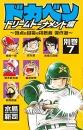 ドカベン ドリームトーナメント編 別巻  (1-7巻 最新刊)