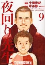 夜回り先生 (1-9巻 全巻) 漫画