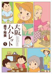 大阪ハムレット 5 冊セット最新刊まで 漫画