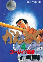かんとく(4) 漫画