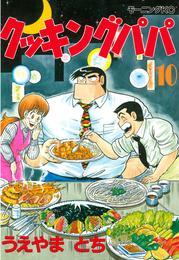 クッキングパパ(10) 漫画