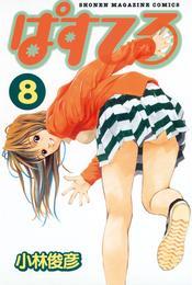 ぱすてる(8) 漫画