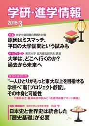 学研・進学情報 2015年3月号 漫画